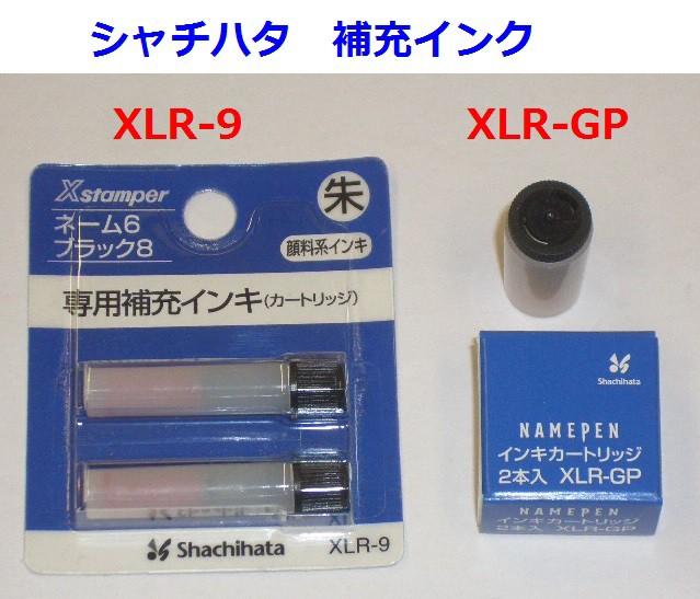 シャチハタ 補充 インク XLRGP XLR9 367円 メール...