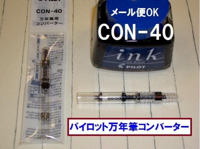 パイロット コンバーター CON40 万年筆  432円 ...