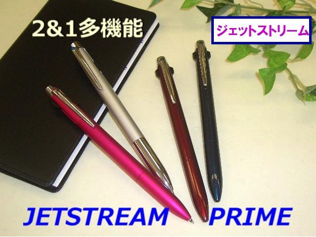 三菱鉛筆 ジェットストリーム プライム 多機能ペ...