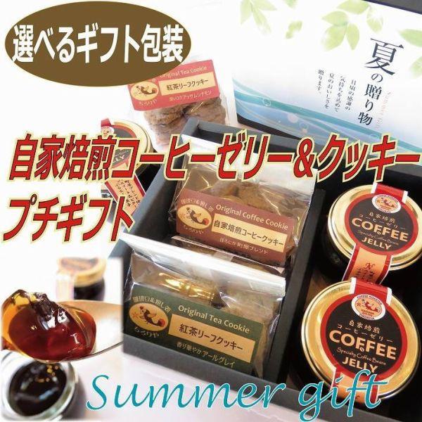 【夏季限定 プチサマーギフト】自家焙煎 コーヒー...