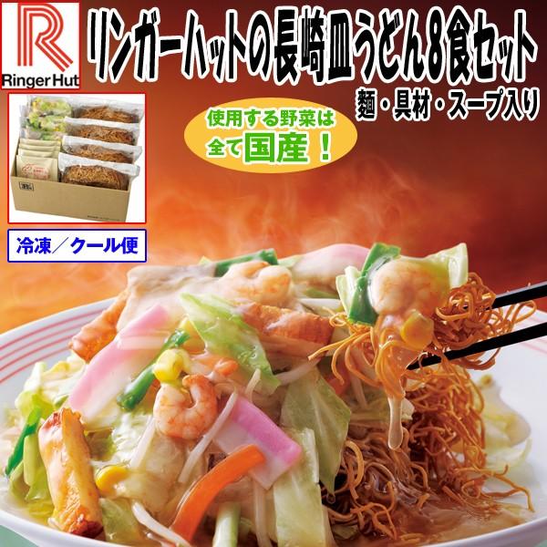 リンガーハットの長崎皿うどん8食セット (麺,具材...