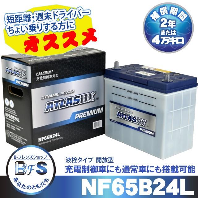 ATLAS NF65B24L アトラスプレミアムバッテリー 充...