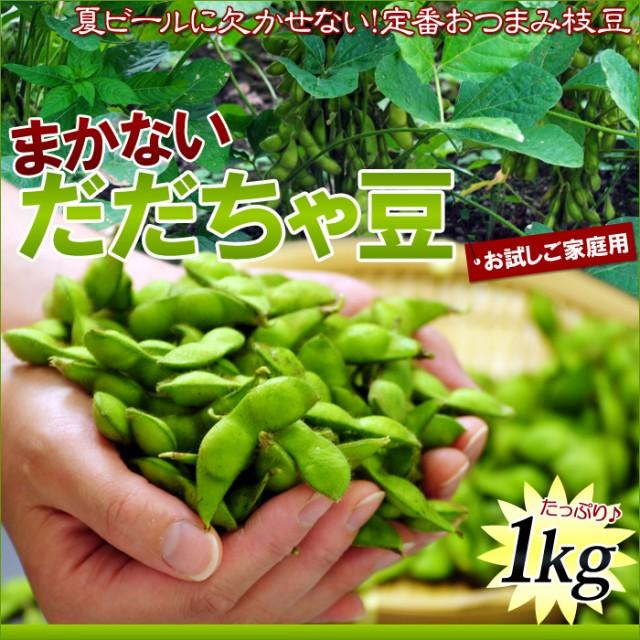 【送料無料】訳あり だだちゃ豆 1kg ご家庭用...