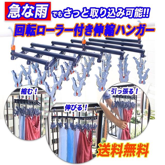 スペース有効活用!洗濯ピンチの先には回転ローラー付取り込み簡単伸縮ハンガー 洗濯バサミ
