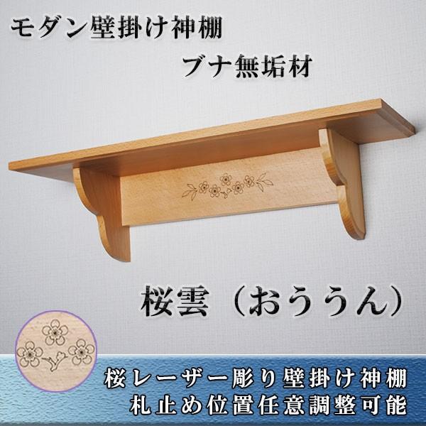 札止め任意調整可能、モダン壁掛け神棚【桜雲(お...