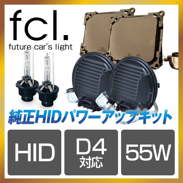 fcl HID 55W D4S D4R 【加工なし】トヨタ純正型 5...