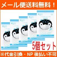 【メール便!送料無料!5個セット】【王子ネピア...