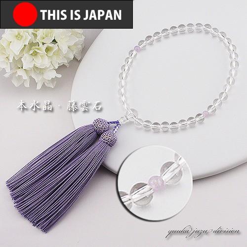 【数珠袋付】【京念珠正規品タグ付】【京ふさ正規...
