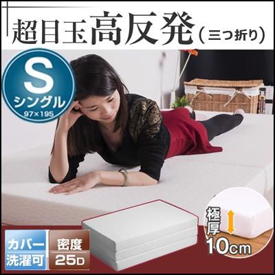 【新生活応援】高反発マットレス三つ折り 極厚10c...
