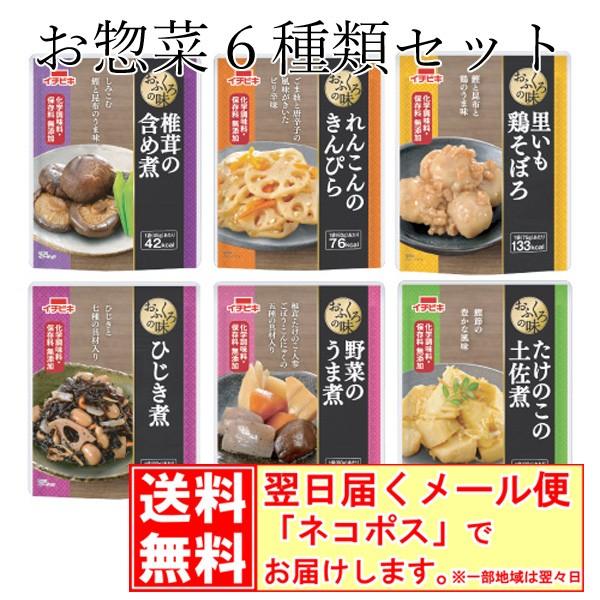 【送料無料】 レトルト 惣菜 6種類 セット おふく...