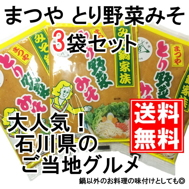 【送料無料】 まつや とり野菜みそ200g 3袋 お試...