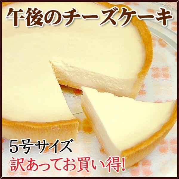 訳あってお買い得!午後のチーズケーキ(5号)/送...