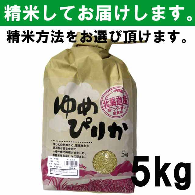 【平成30年度産】北海道産 ゆめぴりか 一等玄米...