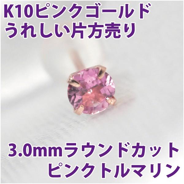 ピンクトルマリン ピアス  K10ピンクゴールド 3mm...