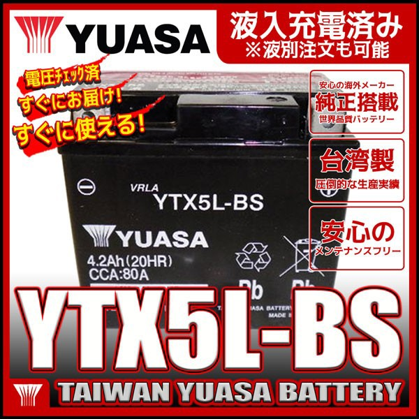 台湾 YUASA ユアサ YTX5L-BS 互換 GTX5L-BS FTX5L...