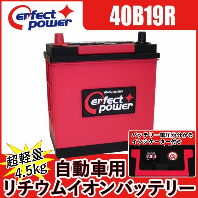 PERFECT POWER 40B19R リチウムイオンバッテリー ...