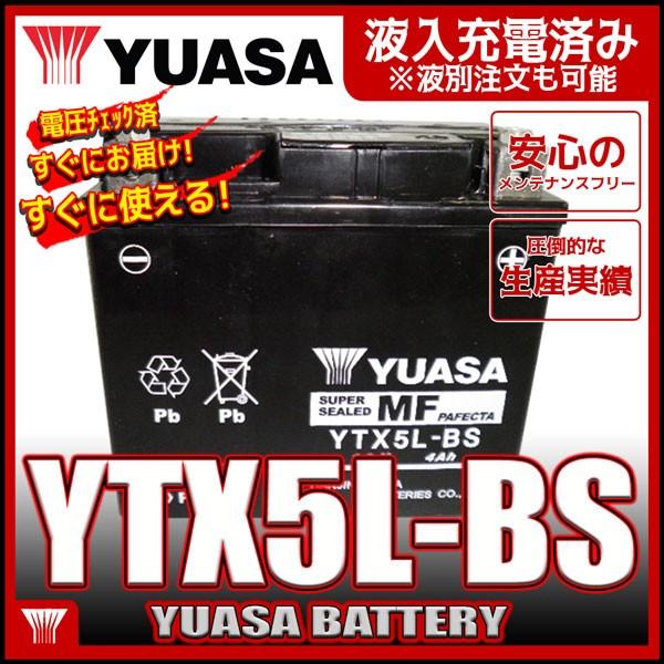 充電済 YUASA ユアサ YTX5L-BS 互換 FTX5L-BS GTX...