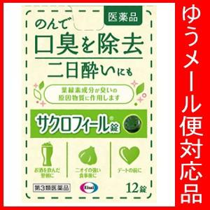 サクロフィール錠 12錠【第3類医薬品】【ネコポス...