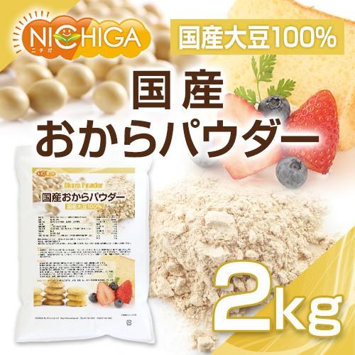 国産おからパウダー(超微粉) 2kg 国産大豆1...