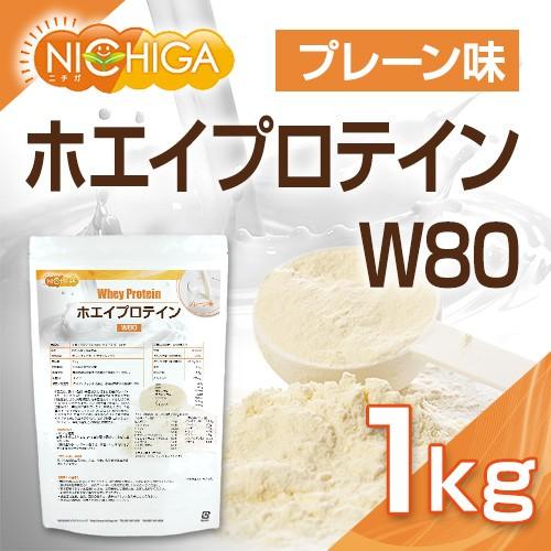 ホエイプロテインW80 プレーン 1kg アミノ...