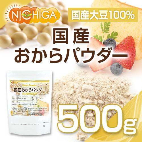 国産おからパウダー(超微粉) 500g 【メール...