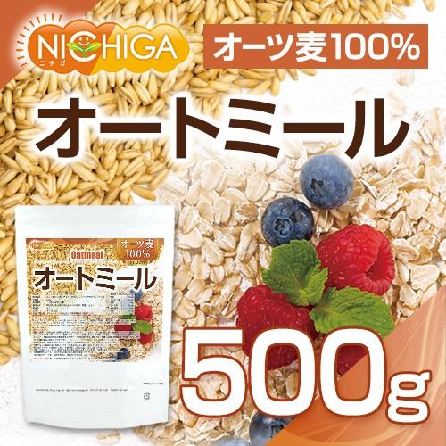 オートミール 500g オーツ麦100% 【メール便...
