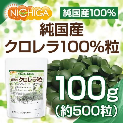 純国産クロレラ100%粒 100g 【メール便選択で...