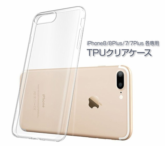 iPhone8 8Plus iPhoneXS XR XSMax用 クリアTPUケ...