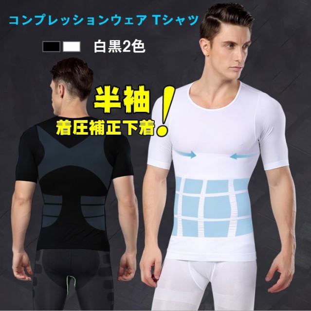 半袖加圧インナー 無地 半袖 補正下着 Tシャツ 姿...