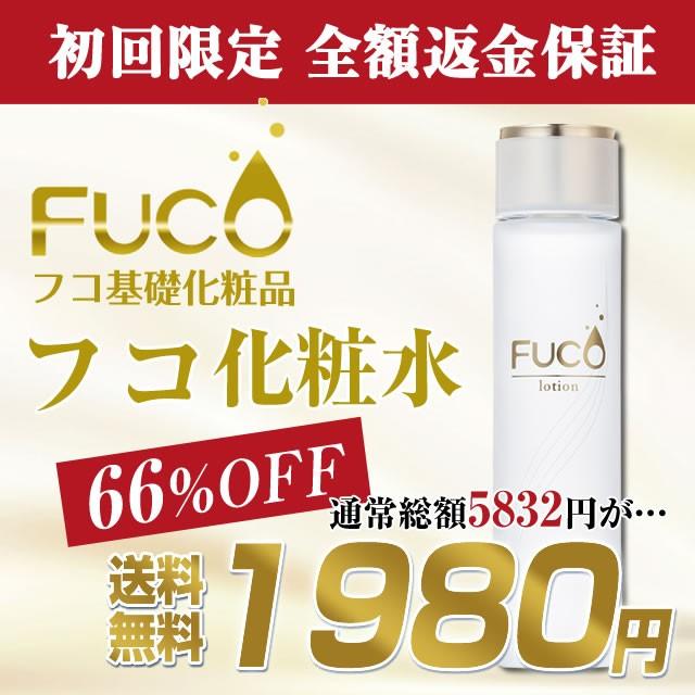 【66%OFF】初回限定 全額返金保証!「フコ化粧水1...