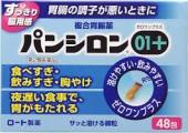 【第2類医薬品】定形外便 パンシロン  01プラ...