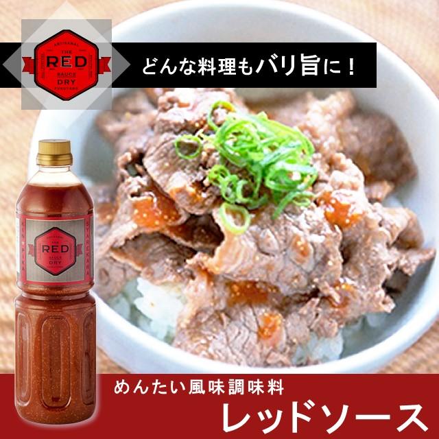 めんたい風味調味料 レッドソース 1000ml