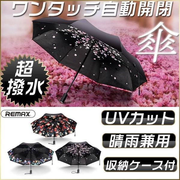 傘 雨傘 長傘 おしゃれ 耐風強化骨 8本骨 折りた...
