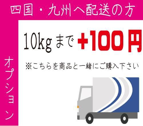 【10キロまで】四国九州へのお届けオプション
