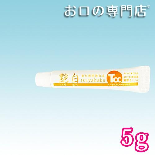 ☆お試し☆艶白 トータルケアチャイルド 薬用歯磨...