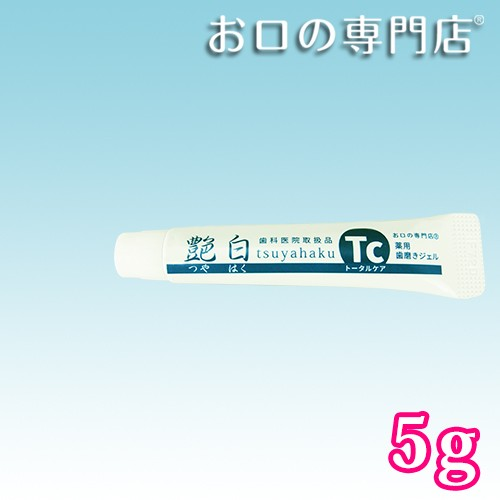 ☆お試し☆艶白 トータルケア 薬用歯磨きジェル  ...