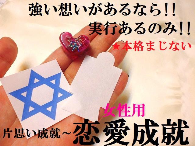 恋愛成就・片思い・縁結び★女性用★陰陽道★本格...