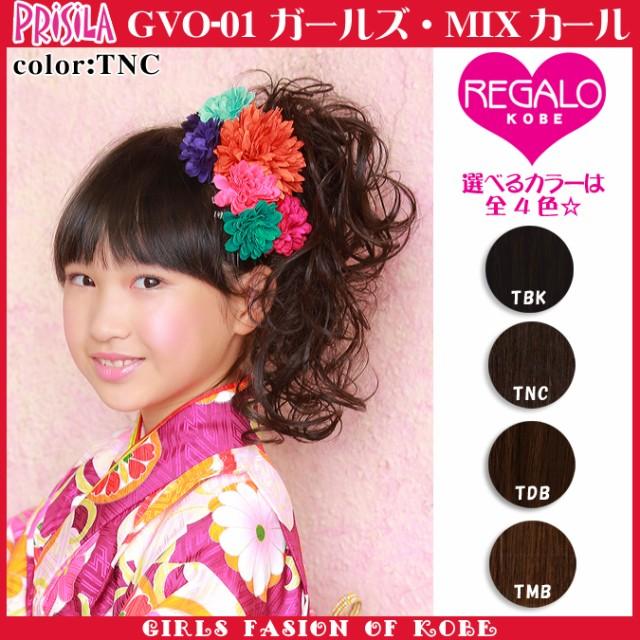 【15%OFF】プリシラ GVO-01 ガールズ・MIXカール ...