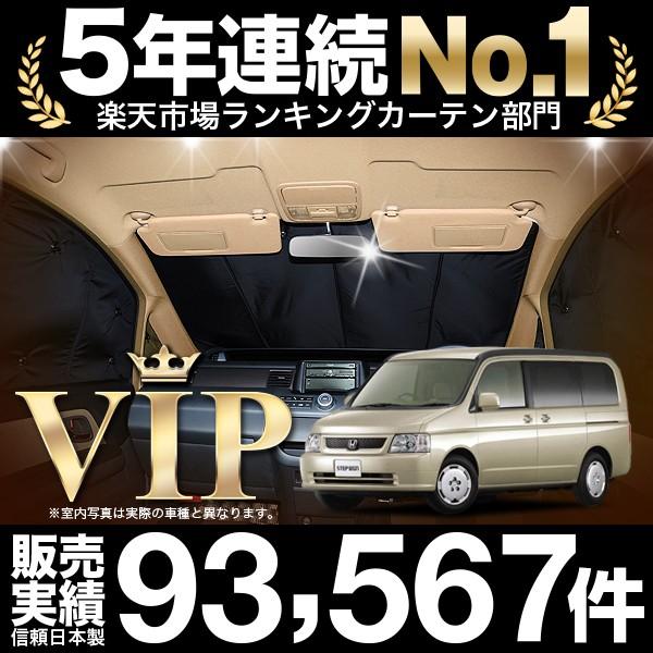 ステップワゴン RF3〜8系  車 車用遮光カーテン ...