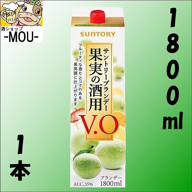 【Suntory 】サントリー 果実の酒用ブランデーVO...