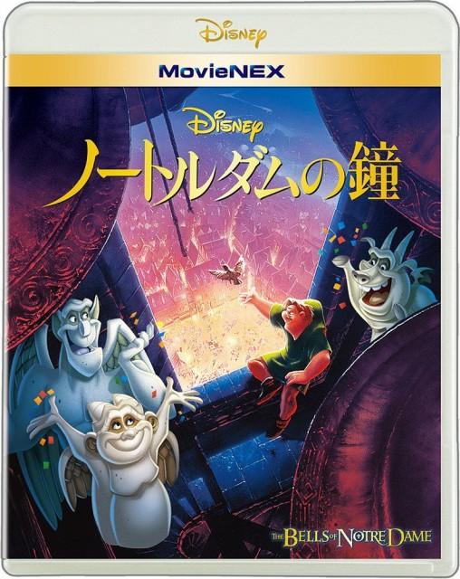 ノートルダムの鐘 MovieNEX ブルーレイ+DVD+デジ...