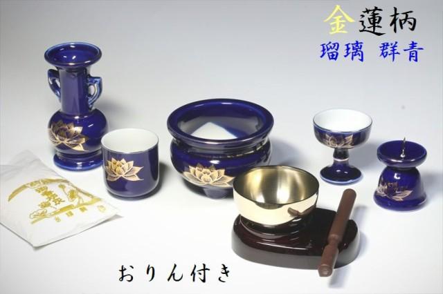 国産 仏具セット ■陶器■仏具■陶器 6点+おりん3...