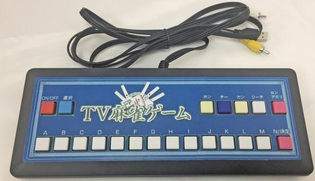 家庭用テレビ麻雀ゲーム  - 熟年時代社