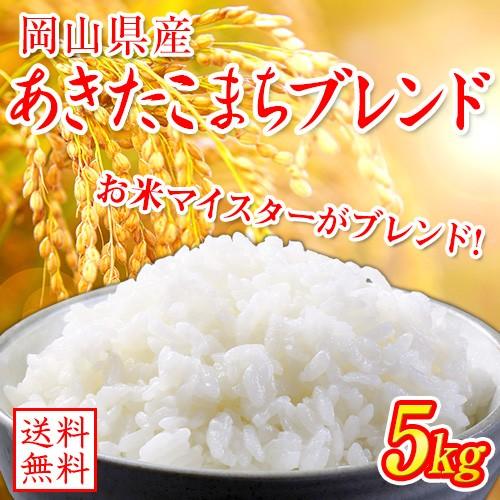 米 5kg アキタコマチブレンド 5kg  送料無料...