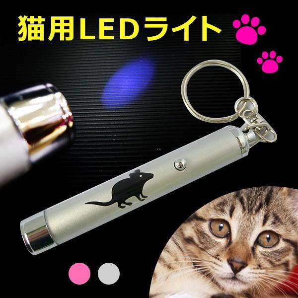 【送料無料】■猫ポインター■猫 おもちゃ レーザ...