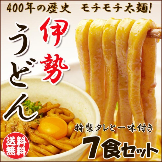 【送料無料】 伊勢うどん 7食入り 400年の歴史!パ...