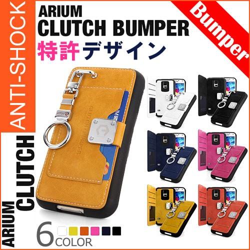★送料無料(速達メール便) ARIUM CLUTCH BUMPER ...