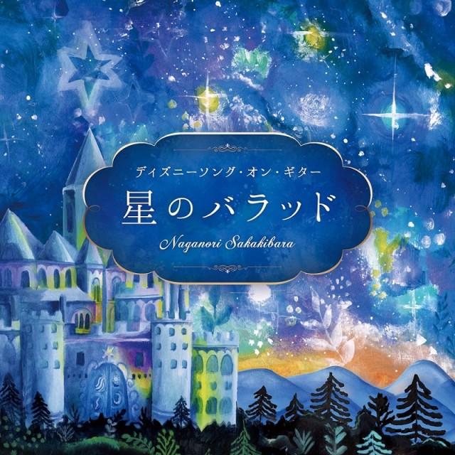 星のバラッド〜ディズニーソング・オン・ギター ...