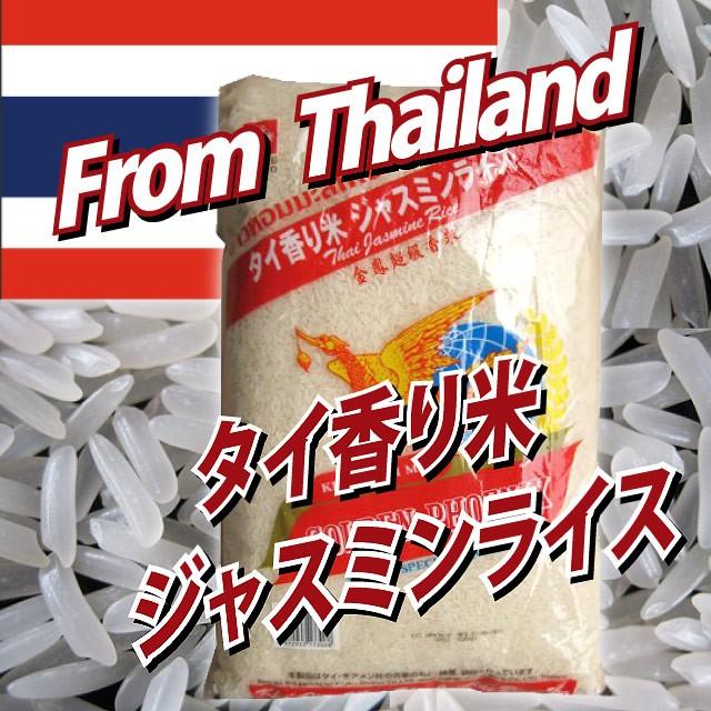 タイ米 ジャスミンライス2018(長粒種) 5kg ※...