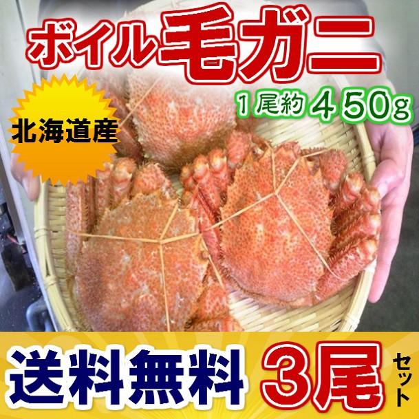 送料無料 北海道 極上 ボイル 毛がに 約450g×3尾セット 身入り最高 のし対応 お歳暮 お中元 ギフト BBQ 魚介